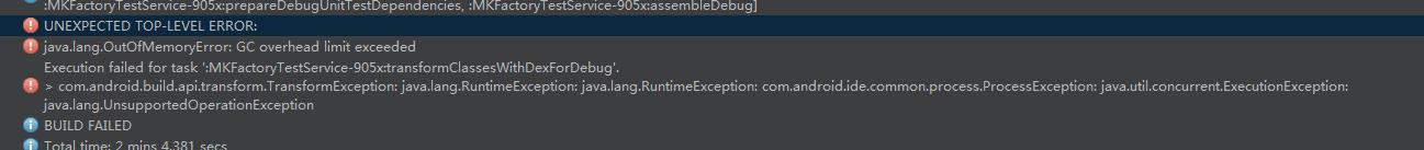 AndroidStudio运行内存溢出